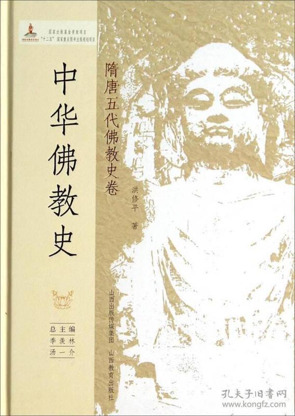 中华佛教史