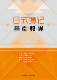 日式簿记基础教程