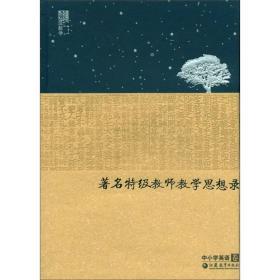 苏派教学书系:著名特级教师教学思想录(中小学英语卷)