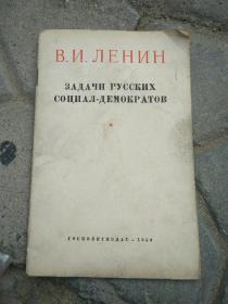 1950俄国社会民主党人的任务