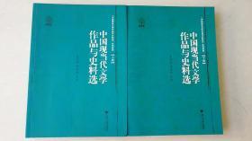 正版二手包邮中国现当代文学作品与史料选陈建新9787308099318上下册共2本