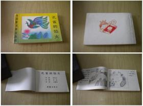 《孔雀的火焰》128开左建华绘,新蕾1991出版10品,5004号,连环画