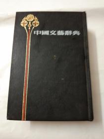中国文艺辞典