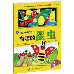 魔法磁贴游戏书:有趣的昆虫