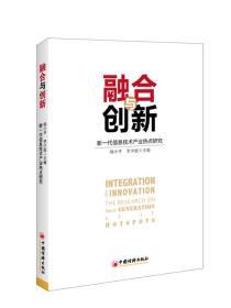 融合与创新:新一代信息技术产业热点研究