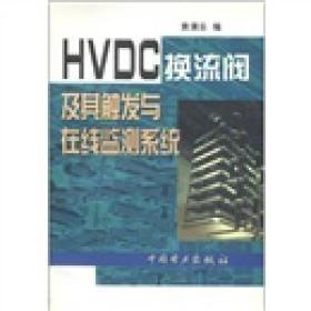 HVDC换流阀及其触发与在线监测系统