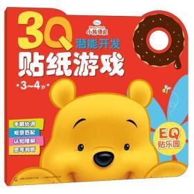 3Q潜能开发贴纸游戏-(3~4岁)·小熊维尼EQ贴乐园
