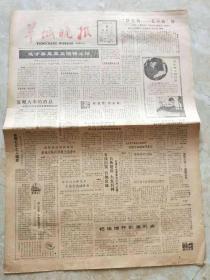 原版报纸:羊城晚报1981年1月6日