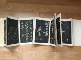 宋 黄庭坚 黄山谷 拓本一册  木夹板 经折装  34x21cm