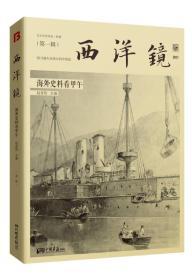 西洋镜:海外史料看甲午:东方历史评论·影像(第一辑)