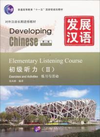 发展汉语(第2版)初级听力 Ⅱ练习与活动