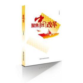 聚焦中国改革