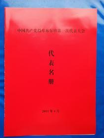 中国共产党得耳布尔镇第一次代表大会代表名册