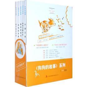 狗狗的故事(全5册)