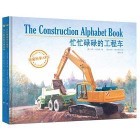 奇想国中英双语(我爱科学A到Z)科学图画书:忙忙碌碌的工程车(精装绘本)