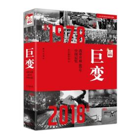 巨变:改革开放40年中国记忆(2018年主题出版重点出版物,庆祝改革开放40周年,以大量珍贵历史照片生动展现改革开放以来的中国巨变)