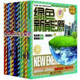 让中国孩子自豪的创新科技丛书(全八册)