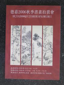 【孔网独本】德嘉2006秋季书画拍卖会图录