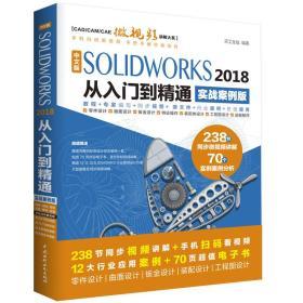 中文版SOLIDWORKS 2018从入门到精通(实战案例版)