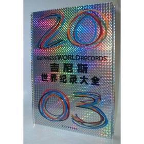 吉尼斯世界纪录大全(2003年版)(全彩铜版纸印刷)