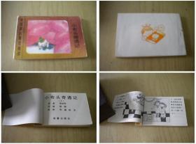 《小布头奇遇记》128开张威绘,新蕾1991出版10品,5005号,连环画