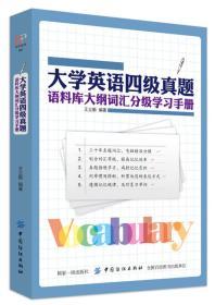 大学英语四级真题语料库大纲词汇分级学习手册