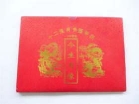 挂历   今生有缘   24K镀金十二生肖书签年历   原函装附龙年纪念贺卡