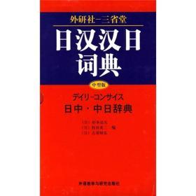 日汉汉日词典(中型版)