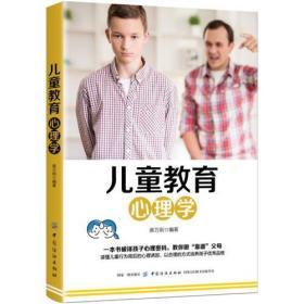 儿童教育心理学