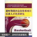 新时期我国竞技篮球项目后备人才培养研究