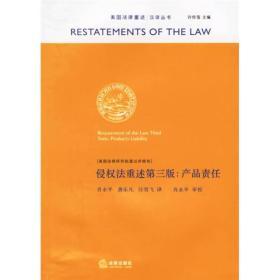 侵权法重述第三版:产品责任