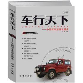 送书签cs-9787116042070-车行天下:中国驾车旅游地图集
