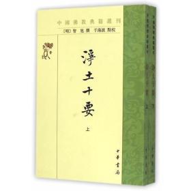 中国佛教典籍选刊---净土十要