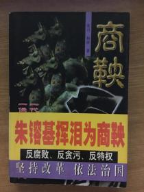 商鞅 内蒙古人民出版社