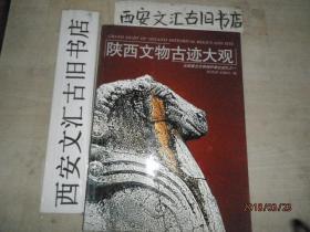 陕西文物古迹大观:全国重点文物保护单位巡礼.1