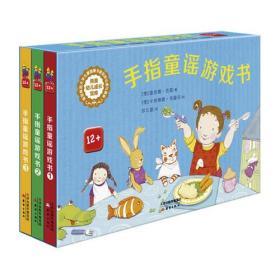 手指童谣游戏书(全3册)