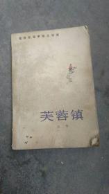 80年代矛盾文学奖..芙蓉镇