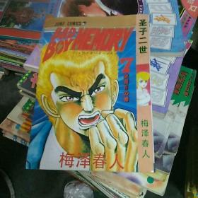 漫画:圣子二世(7)