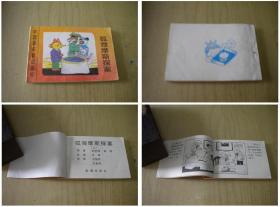 《狐狸摩斯探案》128开王培昆绘,新蕾1991出版10品,5006号,连环画
