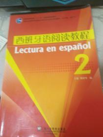 """普通高等教育""""十一五""""国家级规划教材·新世纪高等学校西班牙语专业本科生系列教材:西班牙语阅读教程2(笔记多)"""