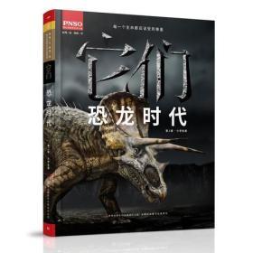 它们——恐龙时代