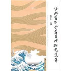 华南青年学者日本研究集萃