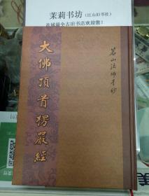 大佛顶首楞严经~茗山法师手抄精装本印量非常少全国包邮