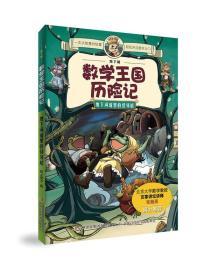 地下城数学王国历险记:地下河道里的怪邻居(2019年)