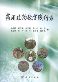 药用植物教学践行录