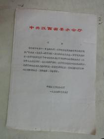 中共江西省委办公厅《通知》