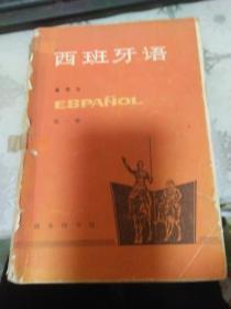 西班牙语(第一册)