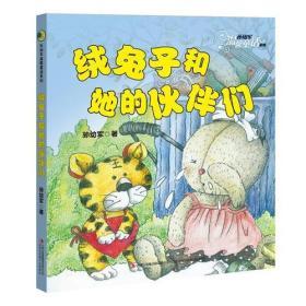 新书--孙幼军温馨童话系列:绒兔子和她的伙伴们