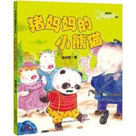 新书--孙幼军温馨童话系列:猪妈妈的小熊猫