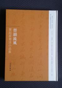 晋韵流风:贾起家书法小品集
